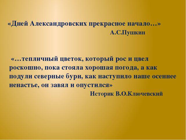 «Дней Александровских прекрасное начало…» А.С.Пушкин «…тепличный цветок, кото...
