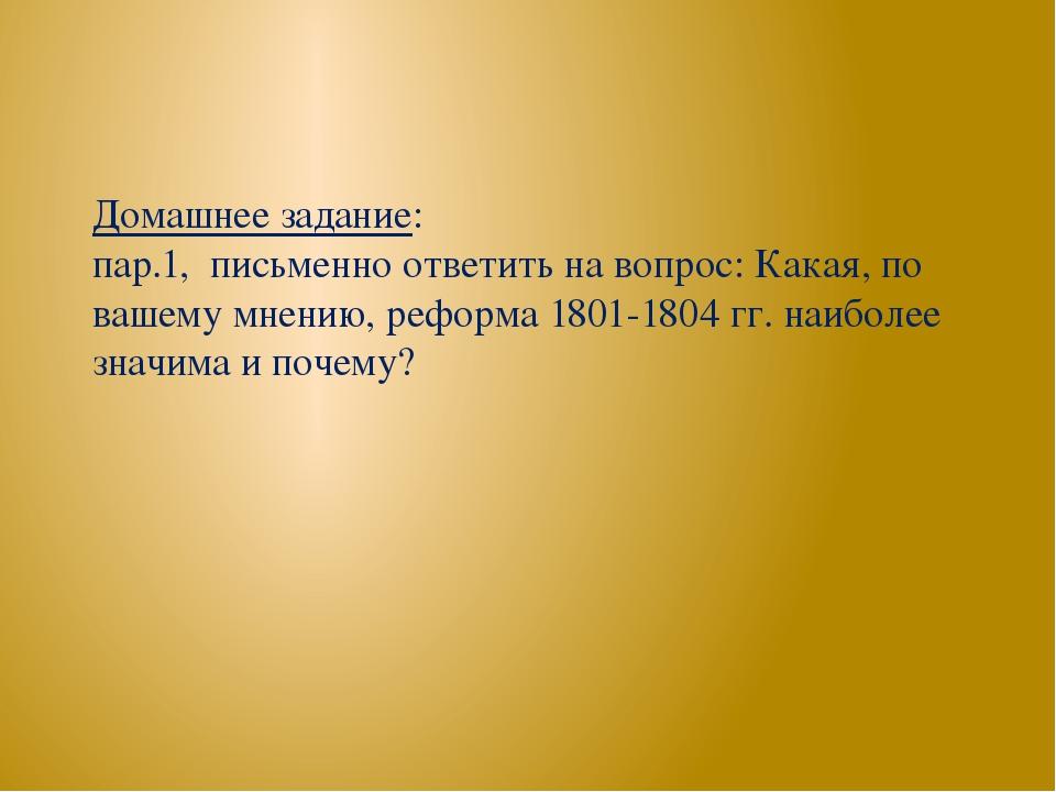 Домашнее задание: пар.1, письменно ответить на вопрос: Какая, по вашему мнени...