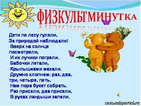 http://www.uchportal.ru/_ld/165/55459923.jpg