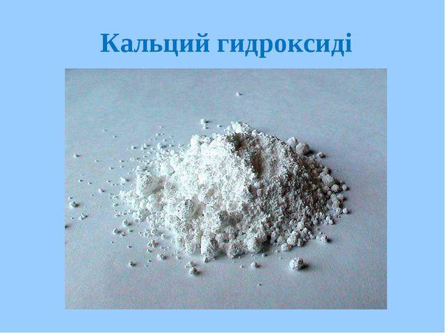 Кальций гидроксиді