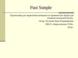 Past Simple Презентация для закрепления материала по времени Past Simple для