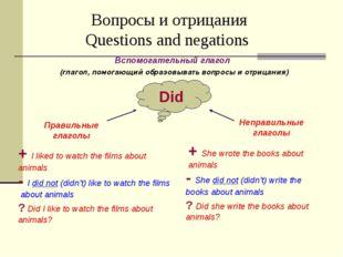 Вопросы и отрицания Questions and negations Вспомогательный глагол (глагол,