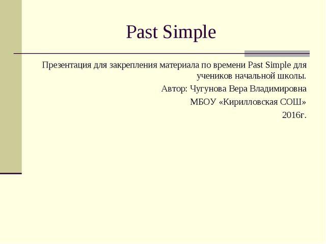 Past Simple Презентация для закрепления материала по времени Past Simple для...