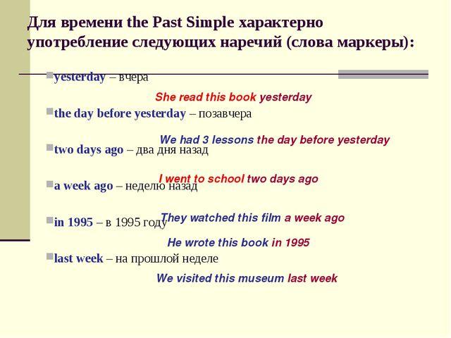 Для времени the Past Simple характерно употребление следующих наречий (слова...
