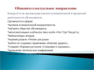 Базируется на организации научно-познавательной и проектной деятельности обуч