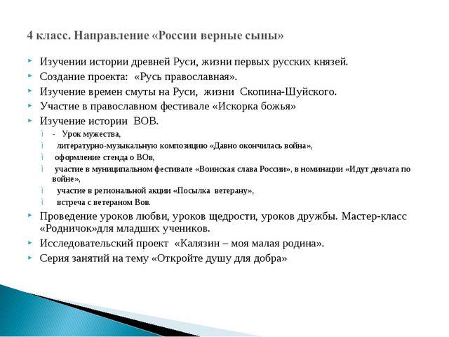 Изучении истории древней Руси, жизни первых русских князей. Создание проекта:...