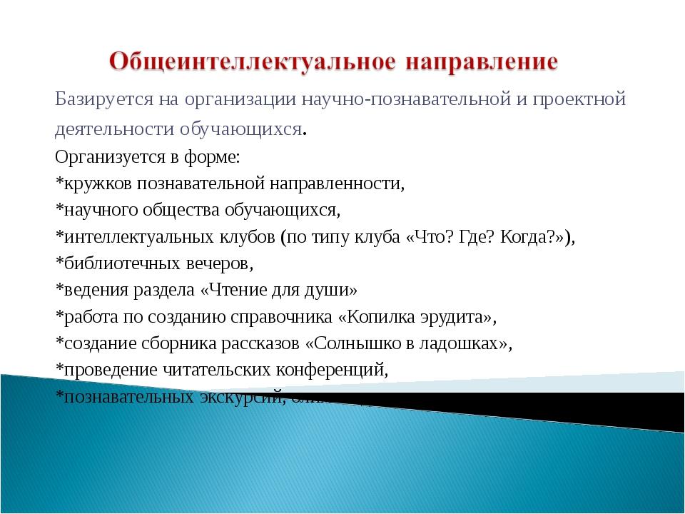Базируется на организации научно-познавательной и проектной деятельности обуч...