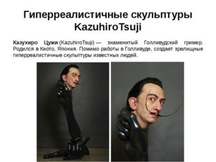 Гиперреалистичные скульптуры KazuhiroTsuji Казухиро Цужи(KazuhiroTsuji)— зн
