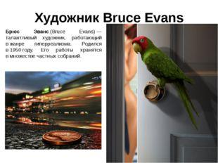 Художник Bruce Evans Брюс Эванс(Bruce Evans)— талантливый художник, работаю
