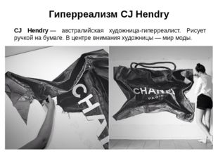 Гиперреализм CJ Hendry CJ Hendry— австралийская художница-гиперреалист. Рису