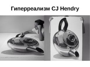 Гиперреализм CJ Hendry