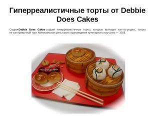 Гиперреалистичные торты от Debbie Does Cakes СтудияDebbie Does Cakesсоздает