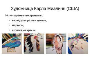 Художница Карла Миалинн (США) Используемые инструменты: карандаши разных цвет