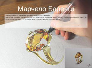Марчело Баренги Марчело Баренги - Миланский художник-иллюстратор, дизайнер. М