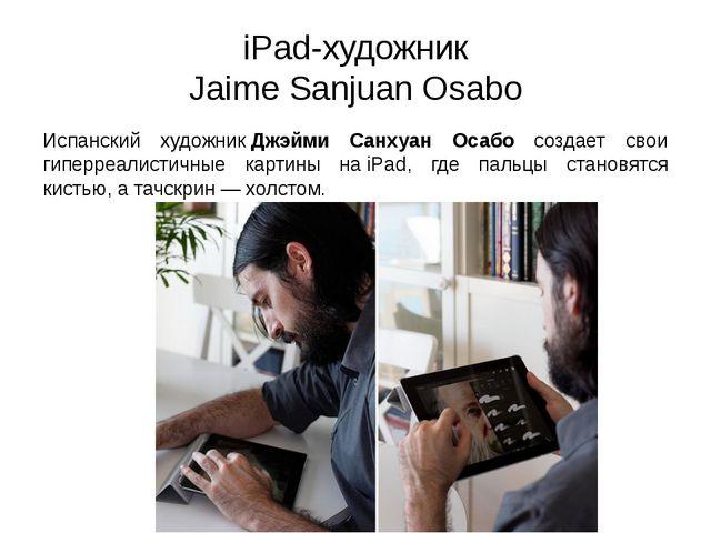 iPad-художник Jaime Sanjuan Osabo Испанский художникДжэйми Санхуан Осабо соз...
