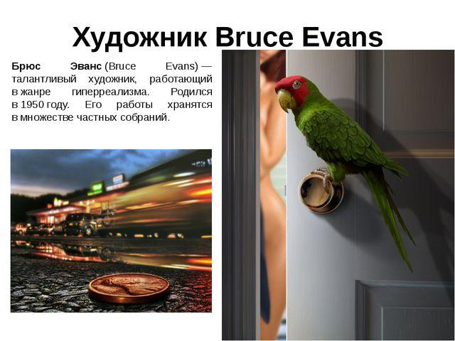 Художник Bruce Evans Брюс Эванс(Bruce Evans)— талантливый художник, работаю...