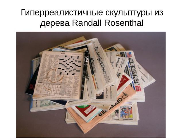 Гиперреалистичные скульптуры из дерева Randall Rosenthal
