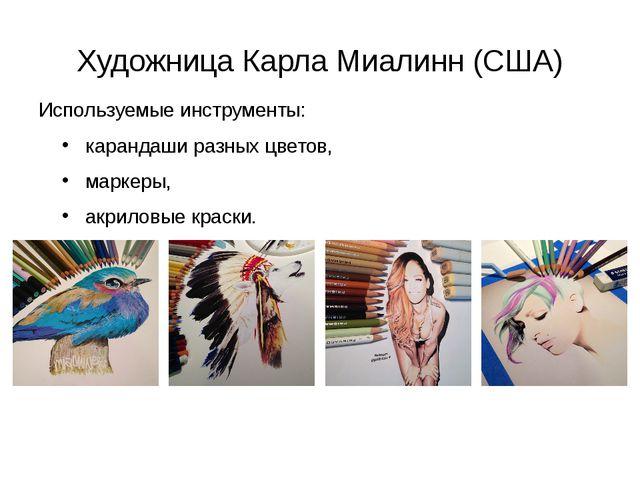 Художница Карла Миалинн (США) Используемые инструменты: карандаши разных цвет...