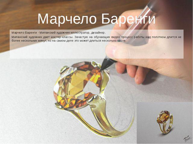 Марчело Баренги Марчело Баренги - Миланский художник-иллюстратор, дизайнер. М...