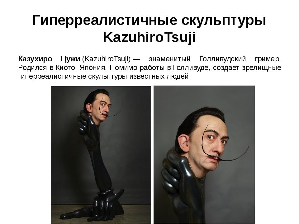 Гиперреалистичные скульптуры KazuhiroTsuji Казухиро Цужи(KazuhiroTsuji)— зн...