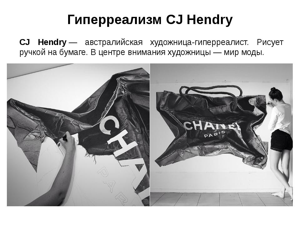 Гиперреализм CJ Hendry CJ Hendry— австралийская художница-гиперреалист. Рису...