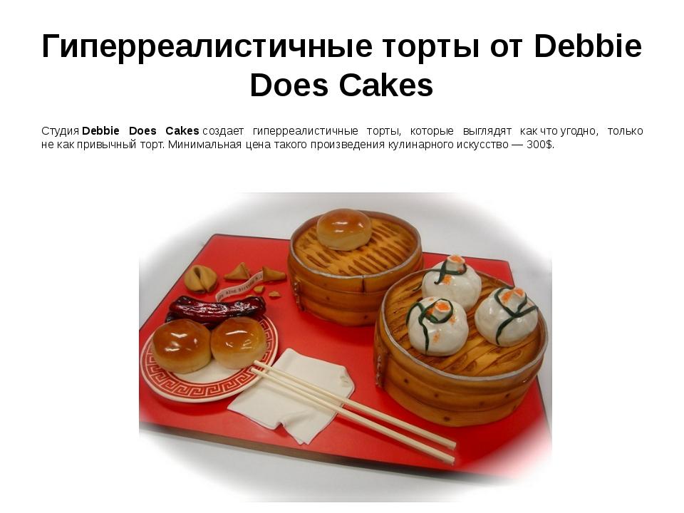 Гиперреалистичные торты от Debbie Does Cakes СтудияDebbie Does Cakesсоздает...