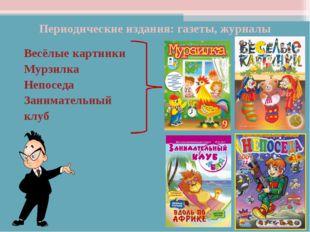Периодические издания: газеты, журналы Весёлые картинки Мурзилка Непоседа Зан