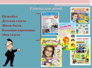 Газеты для детей Незнайка Детская газета Жили-были Большая переменка Моя газета
