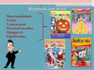 Журналы для детей Простоквашино Клёпа Самоделкин Весёлый колобок Принцесса Ба