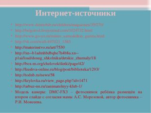 Интернет-источники http://www.detmobib.ru/children/magazines/35/270/ http://b