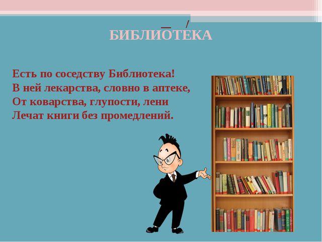 БИБЛИОТЕКА Есть по соседству Библиотека! В ней лекарства, словно в аптеке, От...