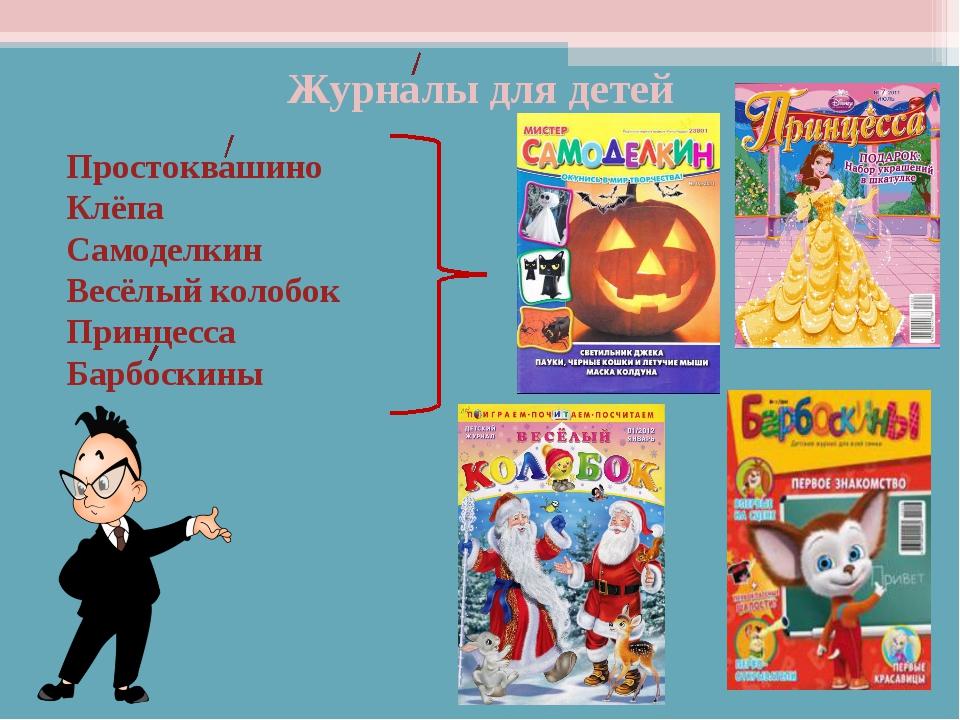 Журналы для детей Простоквашино Клёпа Самоделкин Весёлый колобок Принцесса Ба...