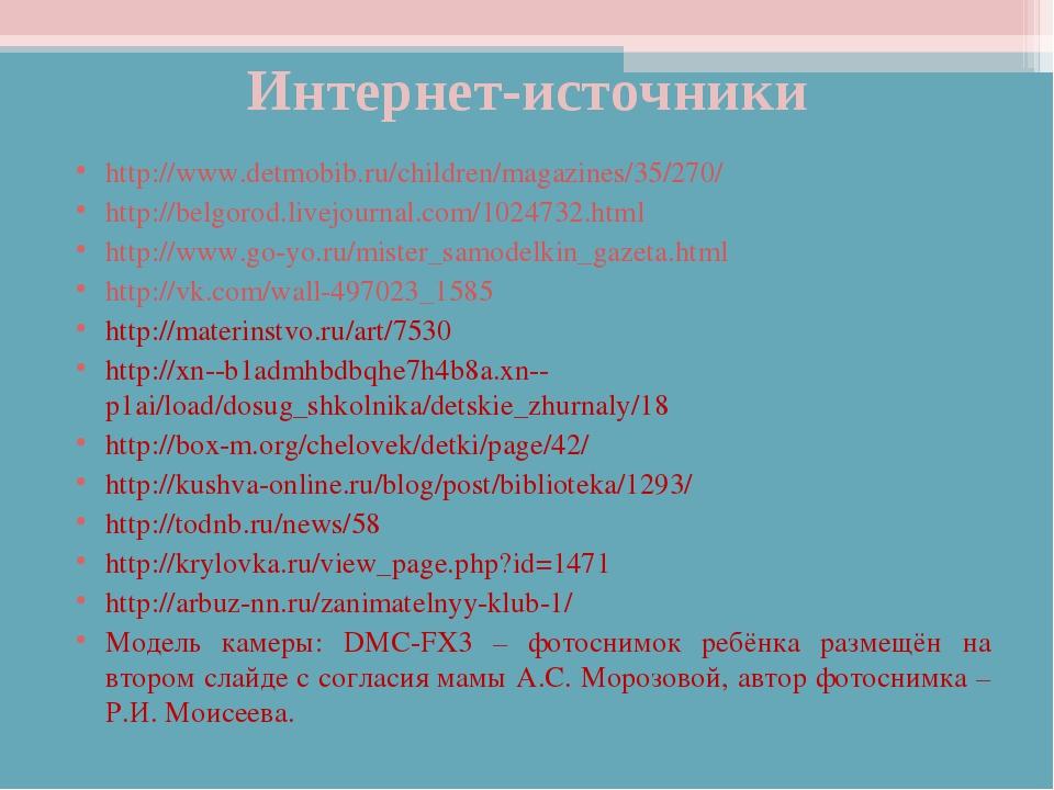 Интернет-источники http://www.detmobib.ru/children/magazines/35/270/ http://b...