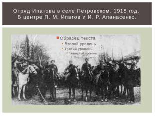 Отряд Ипатова в селе Петровском. 1918 год. В центре П. М. Ипатов и И. Р. Апа