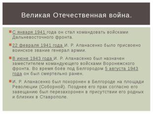 С января 1941 года он стал командовать войсками Дальневосточного фронта. 22 ф