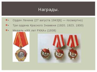 •Орден Ленина (27 августа 1943[6] — посмертно) •Три ордена Красного Знамени