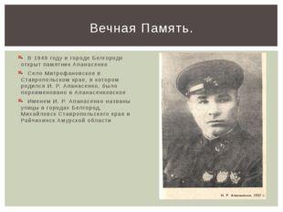 •В 1949 году в городе Белгороде открыт памятник Апанасенко •Село Митрофанов