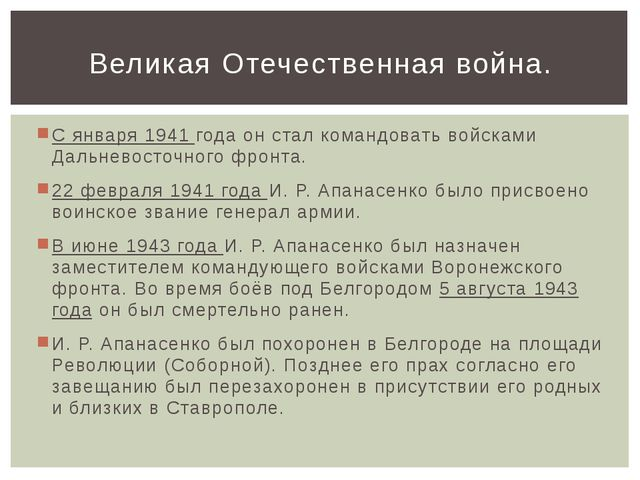 С января 1941 года он стал командовать войсками Дальневосточного фронта. 22 ф...