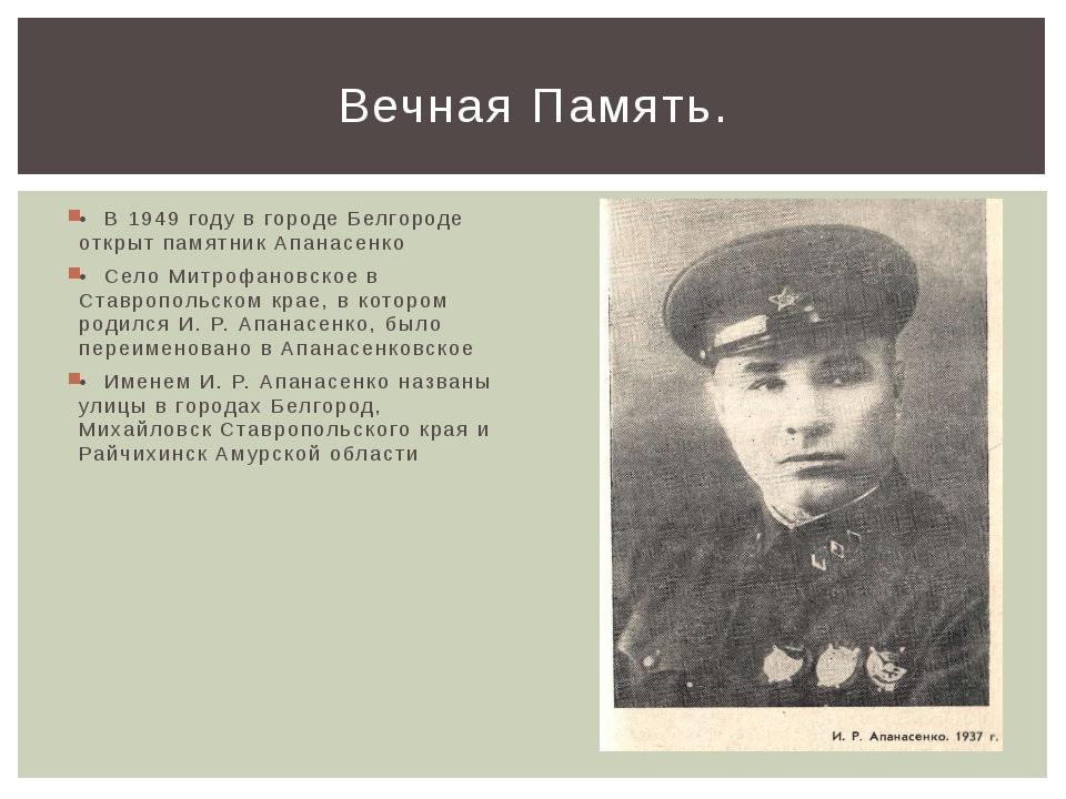•В 1949 году в городе Белгороде открыт памятник Апанасенко •Село Митрофанов...