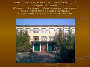 КОМИТЕТ ОБРАЗОВАНИЯ И НАУКИ КУРСКОЙ ОБЛАСТИ Кучеровский филиал Областного бю