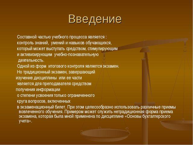 Введение Составной частью учебного процесса является : контроль знаний, умен...