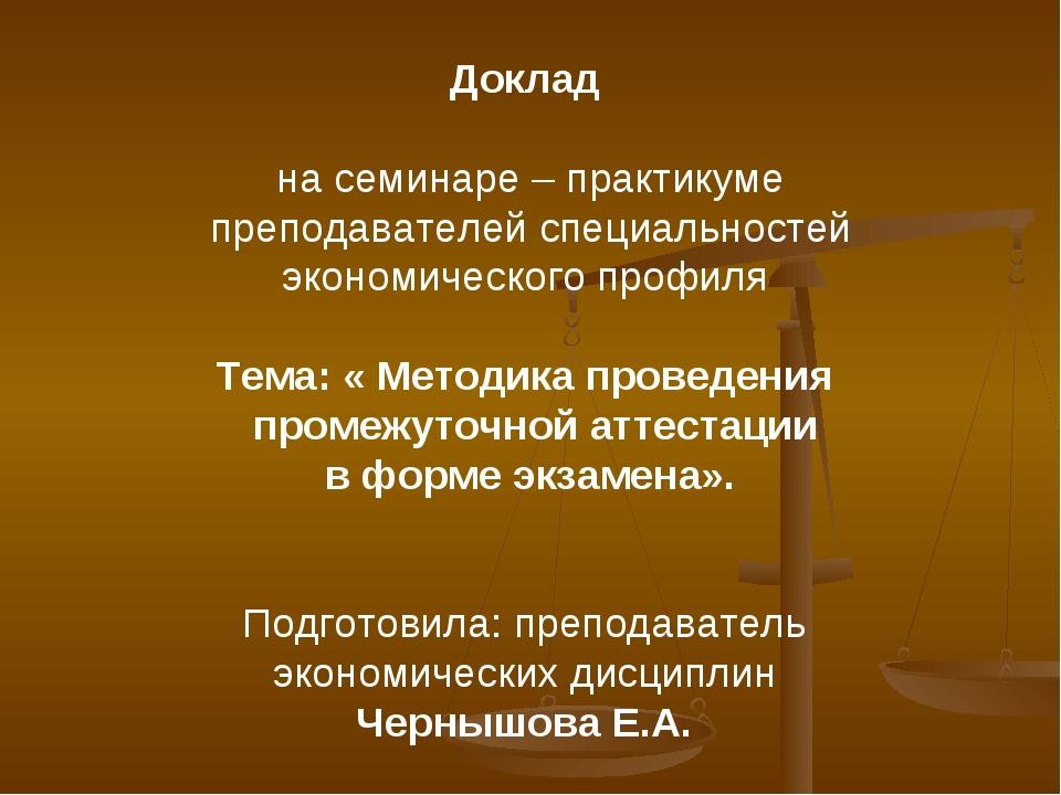 Доклад на семинаре – практикуме преподавателей специальностей экономического...
