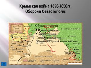 Тест - Когда началась Крымская война? а) в январе 1852 года; б) в августе 185