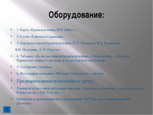 Оборудование: 1. Карта «Крымская война.1853-1856гг.». 2. Схема «Синопское сра