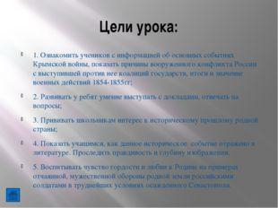 Цели урока: 1. Ознакомить учеников с информацией об основных событиях Крымско