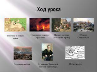 Севастополь в мае Л.Н. Толстой нанес первый удар по официальной идеологии, по