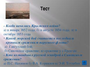 «Севастополь в декабре» «Севастополь в мае» «Севастополь в августе» Л.Н. Толс