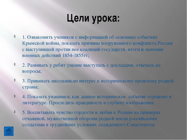 Цели урока: 1. Ознакомить учеников с информацией об основных событиях Крымско...