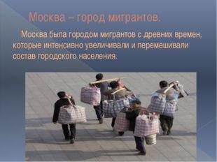 Москва – город мигрантов. Москва была городом мигрантов с древних времен, кот