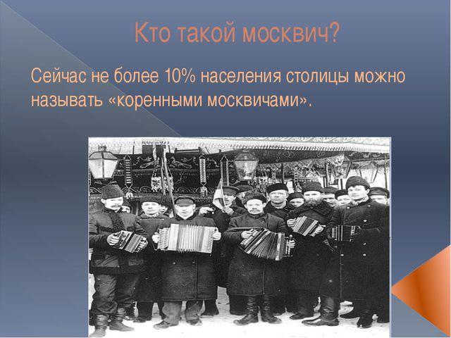 Кто такой москвич? Сейчас не более 10% населения столицы можно называть «коре...